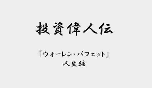 投資偉人伝「ウォーレン・バフェット」人生編