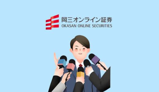 【取材】岡三オンライン証券を取材!くりっく株365について聞いてきました!