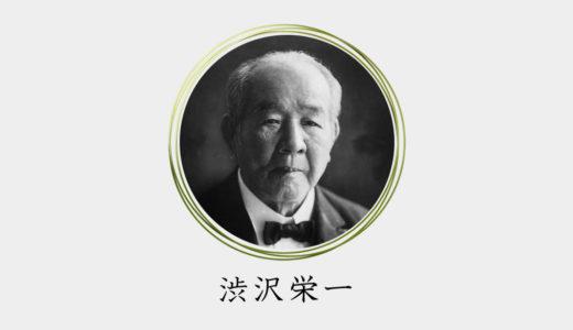 新一万円札の顔、渋沢栄一ってどんな人?