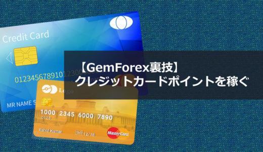 【GemForex裏技】クレジットカードポイントを稼ぐ